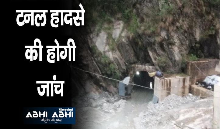 हिमाचल: एनएचपीसी टनल हादसे की होगी मजिस्ट्रेट जांच, जल्द रिपोर्ट सौंपने के आदेश
