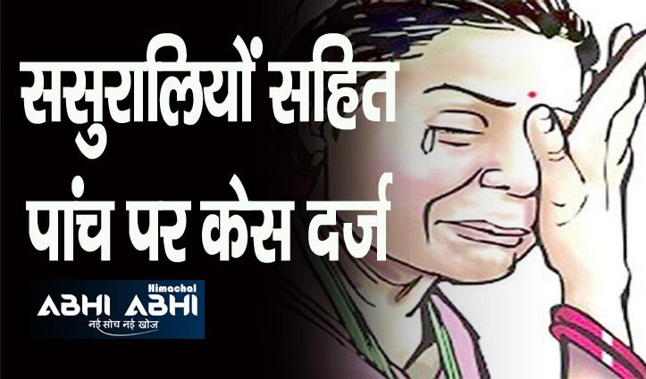 Himachal : विवाहिता बोली, ससुराल वाले मांगते हैं दहेज; देते हैं ताने- मामला दर्ज