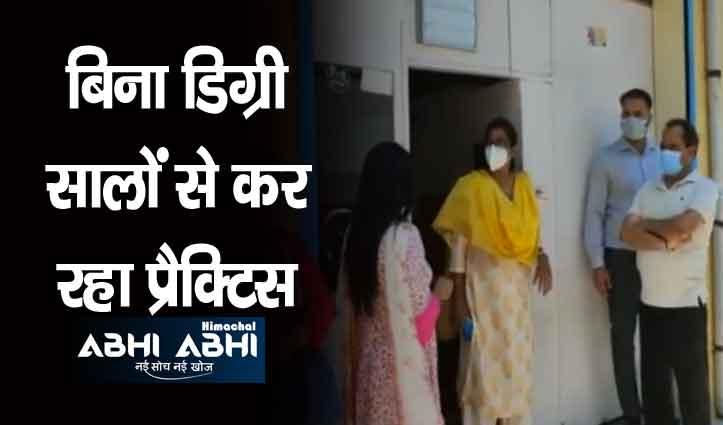 Himachal: झोलाछाप डॉक्टर की लापरवाही से गई कोरोना संक्रमित की जान, कसा शिकंजा