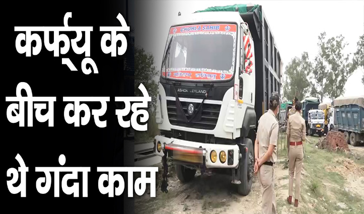 कर्फ्यू के बीच कर रहे थे गंदा काम-देख लो Video में क्या हुआ है अंजाम