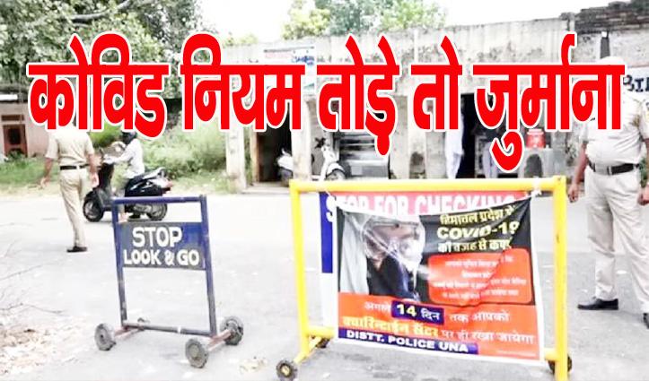 हिमाचल के एक जिला में दीवारों पर चस्पा दिए हैं पोस्टर-पढ़ लेना वरना देना पड़ेगा जुर्माना