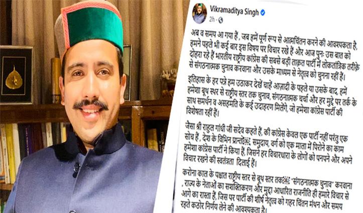 कांग्रेस की लूज बेटिंग पर Vikramaditya से नहीं रहा गया-कह डाला कुछ ऐसा, पढ़ लें आप भी