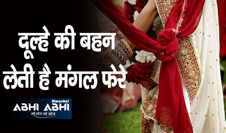यहां अपनी ही शादी में नहीं आता है दूल्हा-हैरान कर देने वाली है परंपरा
