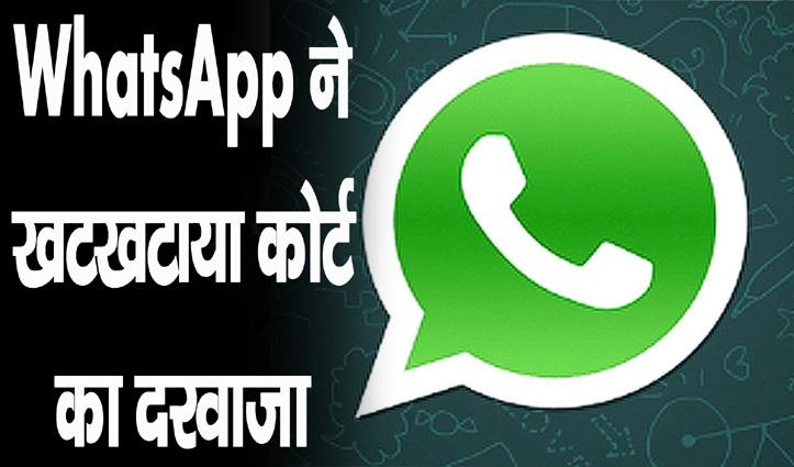 WhatsApp ने भारत सरकार के खिलाफ दायर किया मुकदमा,याचिका में कहा- Privacy खत्म हो जाएगी