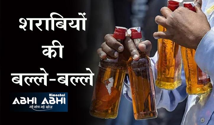 हिमाचल में अब डिपार्टमेंटल स्टोर में भी बिकेगी शराब, 4 से अधिक बोतलें खरीद सकेंगे लोग