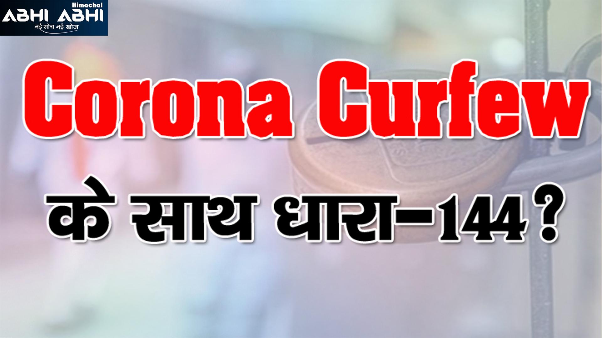 """Curfew के साथ धारा-144 : """"ठीक"""" तो है सरकार"""