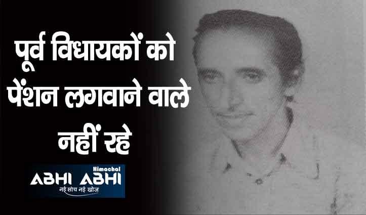 मेवा के पूर्व विधायक चौधरी अमर सिंह का निधन, सीएम जयराम ने जताया शोक