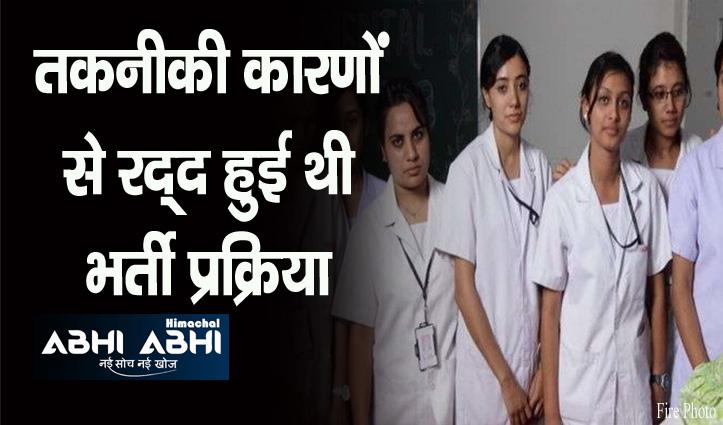 हिमाचल: सीएचओ के 940 पदों पर दोबारा होगी भर्ती, बीएससी नर्सिंग को भी मिलेगा मौका