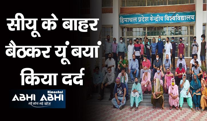केंद्रीय विश्वविद्यालय के शाहपुर स्थित परिसर को स्थानांतरित किए जाने का विरोध-धरना