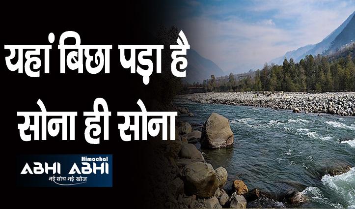 इस नदी में पानी ही नहीं सोना भी बहता है-अमीर बनने आते हैं लोग