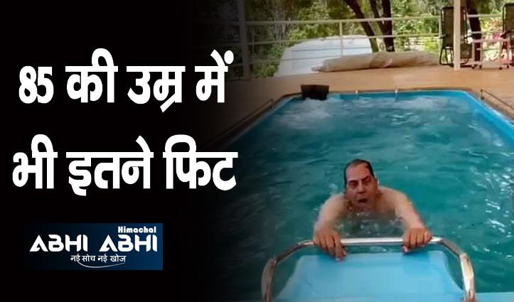 स्विमिंग पूल में एरोबिक्स करते नजर आए धर्मेंद्र, फिटनेस के कायल हुए फैंस