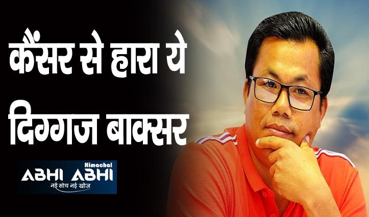 एशियाई खेलों में स्वर्ण पदक विजेता डिंग्को सिंह नहीं रहे, काफी समय से थे बीमार