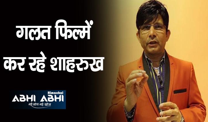 KRK ने अब शाहरुख खान से लिया पंगा, बोले – बूढ़े नहीं दिखना चाहते किंग खान