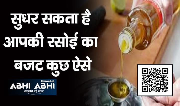 खाने का तेल होगा और सस्ता, सरकार के इस फैसले का पड़ेगा असर