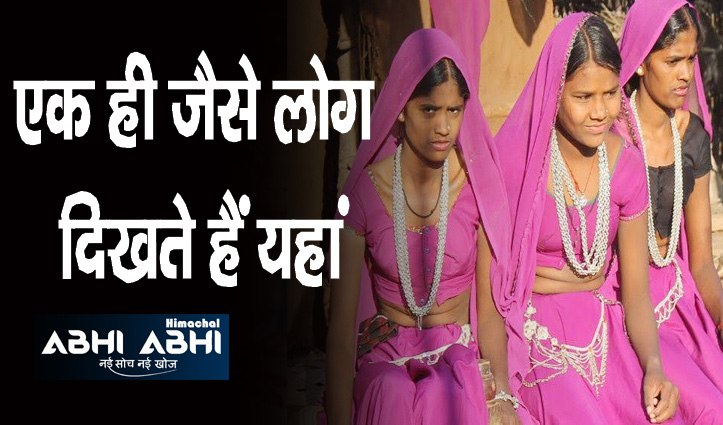 ये है वो गांव जहां एक जैसे कपड़े पहनते हैं ग्रामीण-वजह देती है प्रेरणा