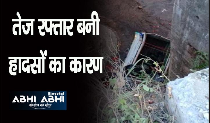 बिलासपुर में ट्रक लुढ़का, मटौर में मांझी खड्ड में गिरी पिकअप, एक की मौत- 3 घायल