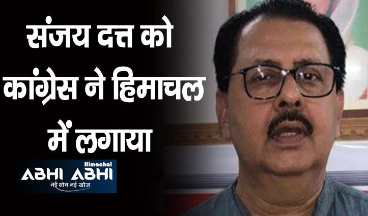 हिमाचल कांग्रेस प्रभारी शुक्ला के साथ अटैच हुए संजय दत्त,सहप्रभारी की निभाएंगे भूमिका