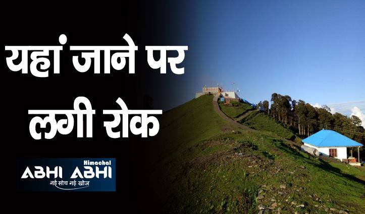शिकारी देवी नहीं जा पाएंगे पर्यटक, प्रशासन रायगढ़ के पास लगाया नाका