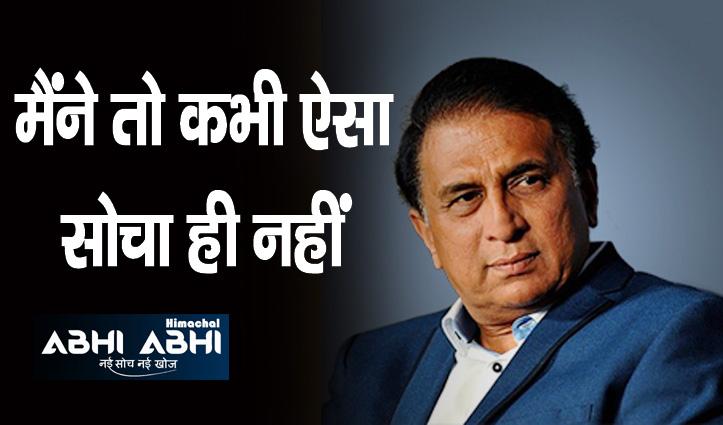 सुनील गावस्कर ने बताई वजह- इसलिए नहीं बन पाया टीम इंडिया के कोच