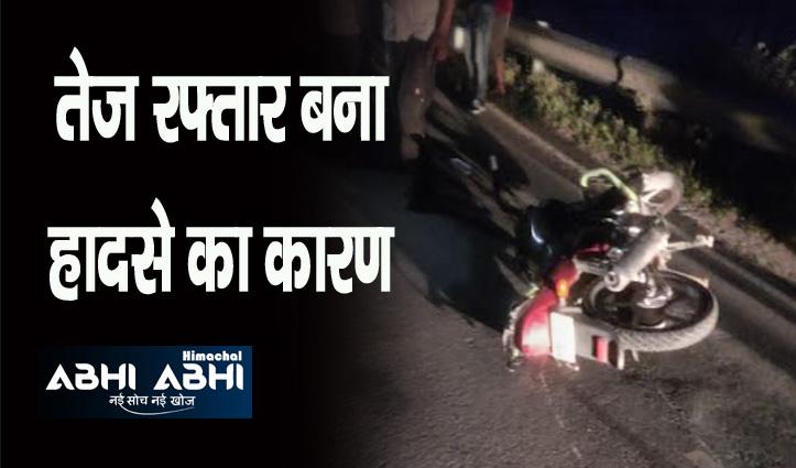 Himachal में अज्ञात वाहन ने बाइक सवार को मारी टक्कर, मौके पर गई जान
