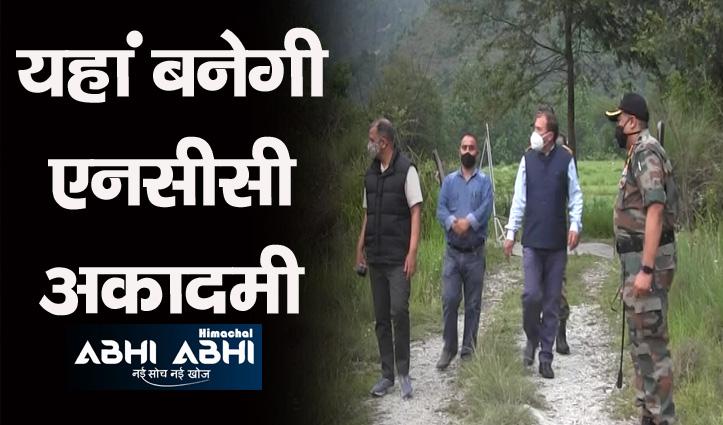 हिमाचल के पास होगी अपनी एनसीसी अकादमी, एडीजी मेजर जनरल संधू ने किया जमीन का निरीक्षण