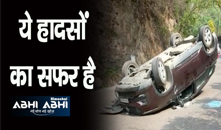 दो बाइकों की टक्कर में युवक की गई जान, पर्यटक वाहन पलटने से तीन पहुंचे अस्पताल