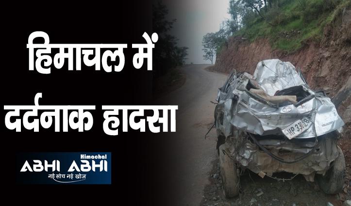 सरकाघाट में खाई में गिर गई कार दो युवकों ने तोड़ा दम , एक गंभीर घायल