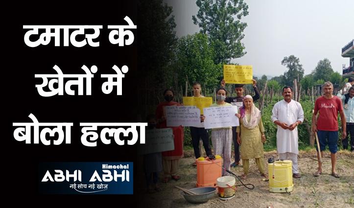 Mandi International Airport के विरोध में किसानों का अनोखा प्रदर्शन