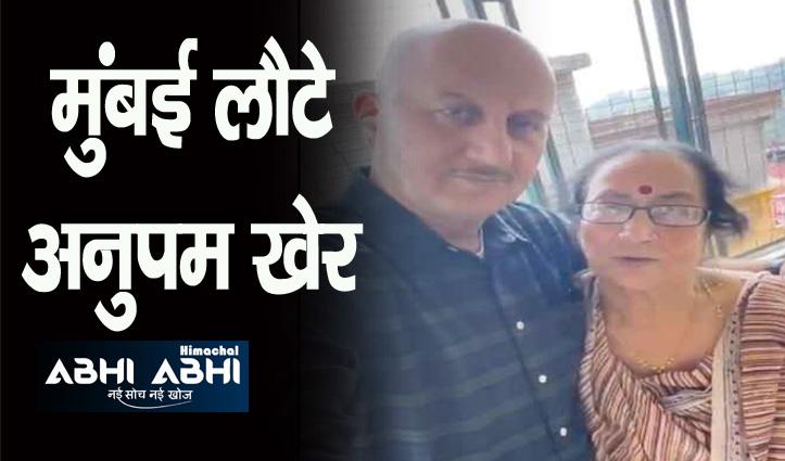 मां को बाय-बाय कहकर शिमला से रवाना हुए अनुपम खेर, किया एक वादा