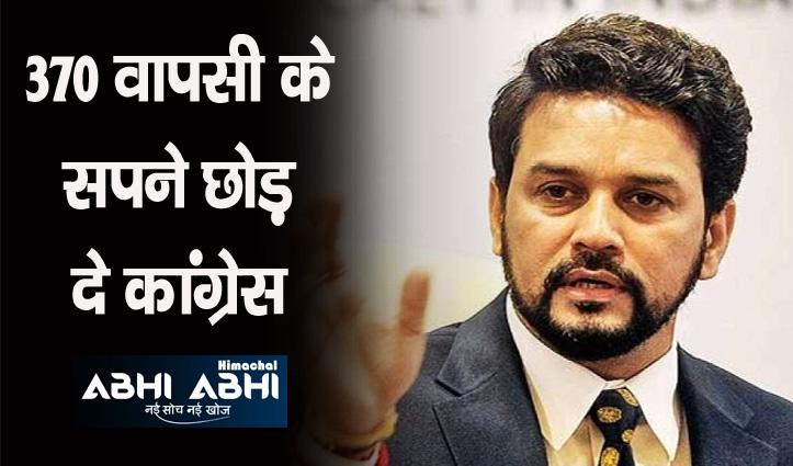 अनुराग बोले-निजी बस ऑपरेटरों की चिंता सही, CM और परिवहन मंत्री से करेंगे बात