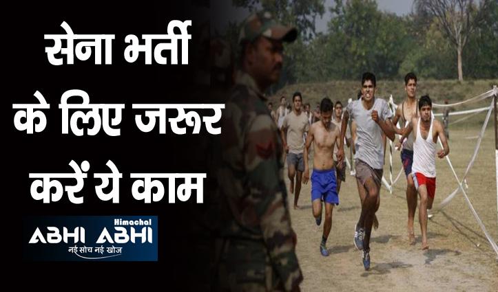 सेना भर्ती : सफल उम्मीदवार 8 से 10 जुलाई के बीच जमा करवाएं दस्तावेज
