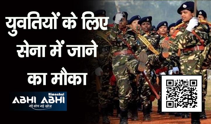 Himachal Job : भारतीय सेना पुलिस में युवतियों की होगी भर्ती, जल्द करें आवेदन