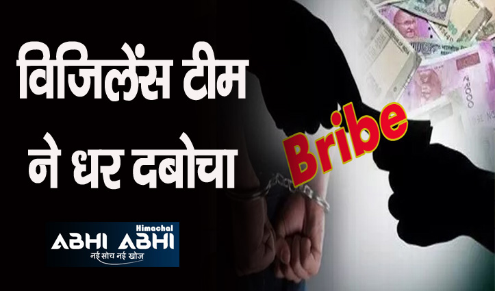 Himachal: 40 हजार रिश्वत लेते रंगे हाथ धरा पटवारी, जानिए पूरा मामला