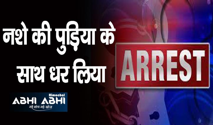 चंडीगढ़ से कार में हिमाचल आ रहे थे तीन युवकों से पुलिस ने पकड़ा चिट्टा