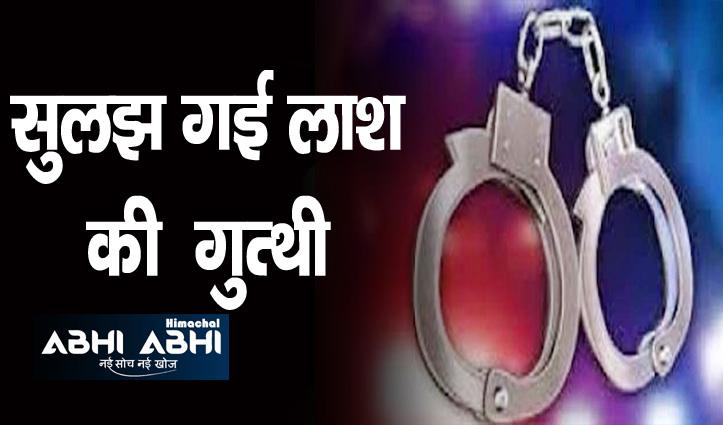 नौकर की हत्या कर मालिक ने नाले में जला दिया शव, पुलिस ने किया गिरफ्तार