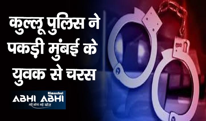 कुल्लू से चरस लेकर मुंबई जा रहा था युवक , पुलिस ने अल सुबह पकड़ा