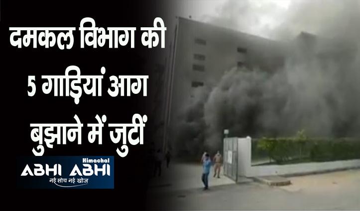 हिमाचल : बद्दी के उद्योग में ब्लास्ट के बाद लगी भीषण आग, चार मजदूर झुलसे