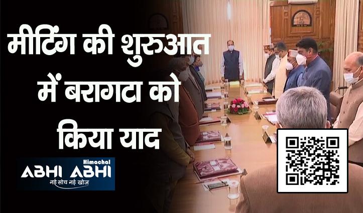 हिमाचल: कोविड रिव्यू मीटिंग शुरू, कोरोना कर्फ्यू को लेकर हो सकता है फैसला