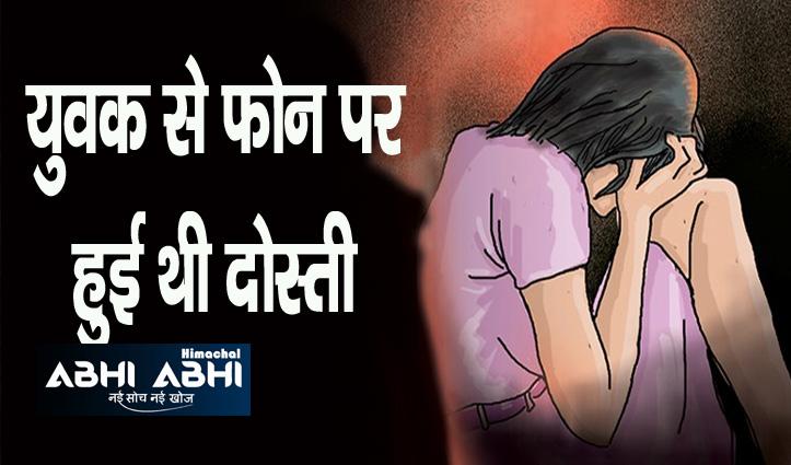 Himachal : नाबालिग से ट्रक में किया दुराचार, बाहर खड़ी थी बहन