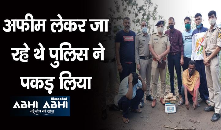 कोरोना कर्फ्यू के बीच बिलासपुर में पकड़ी 5 किलो 24  ग्राम अफीम , दो लोग गिरफ्तार