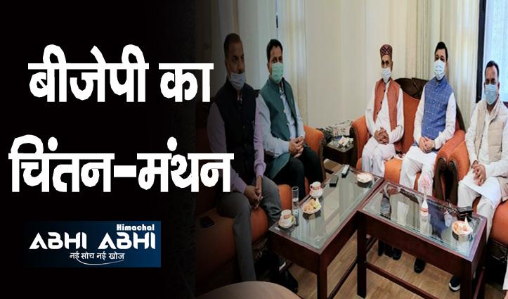 हिमाचल बीजेपी की टीम धूमल-अनुराग के इर्द-गिर्द, चिंतन बैठक पर हुई चर्चा
