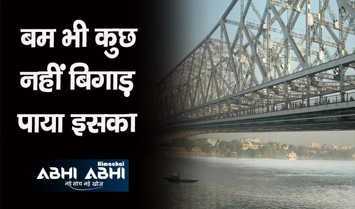 आज तक नहीं हुआ इस पुल का उद्घाटन, इससे जुड़े हैं कई रोचक किस्से