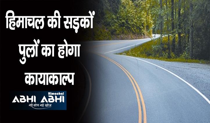 दिल्ली से लौटे सीएम जयराम के पीछे-पीछे आए 194 करोड़, सड़कों, पुलों पर होंगे खर्च