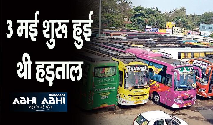Himachal में कल से निजी बसें भी चलेंगी, ऑपरेटरों ने वापस ली हड़ताल