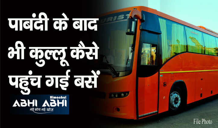 दिल्ली से पर्यटकों को लेकर कुल्लू पहुंच गई चार वोल्वो बसें, लगाया जुर्माना