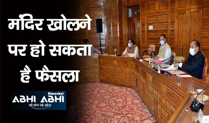 Himachal: जयराम कैबिनेट बैठक की तय हो गई डेट, इन मुद्दों पर हो सकती है चर्चा