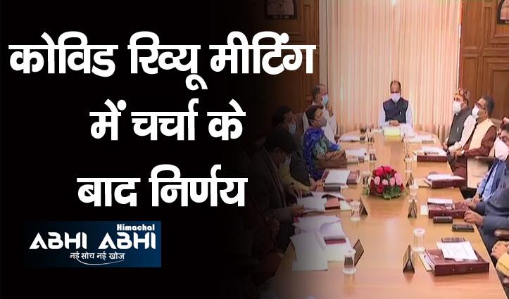 Himachal में 12वीं की परीक्षा को लेकर सरकार का बड़ा फैसला- जानिए