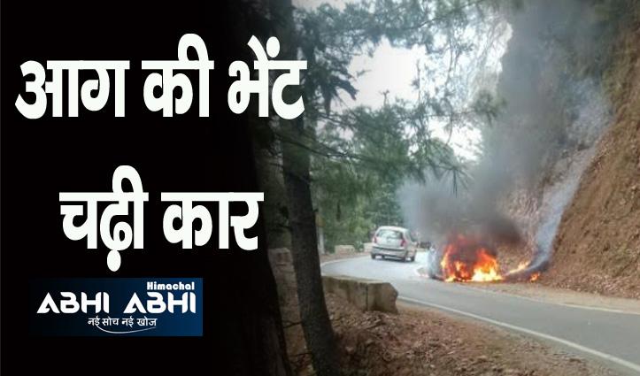 Himachal में यहां चलती कार में लग गई आग, चालक ने ऐसे बचाई जान
