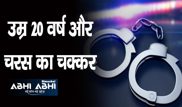 टैक्सी में एक किलो 259 ग्राम चरस लेकर जा रहा था ये मुंबई वाला , पुलिस ने पकड़ लिया