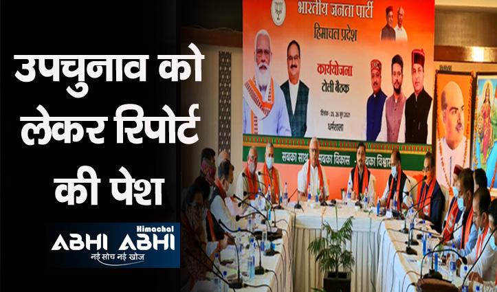 धर्मशाला में दो दिन मंथन कर गई BJP की टोली, बैठक में ये कुछ हुआ तय